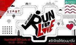 40th Amarin Run for Love #รักใครให้ชวนมาวิ่ง