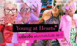 Young at Hearts เปรี้ยวจี้ด แซ่บกว่าเดิมในวัย 88 ปี