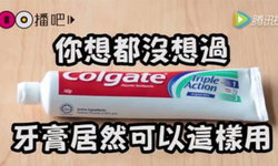 สารพัดประโยชน์จากยาสีฟัน สะอาดเอี่ยม ไม่ลองไม่ได้แล้ว