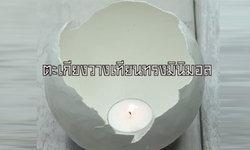DIY ตะเกียงวางเทียนทรงมินิมอล