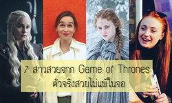 7 สาวสวยจาก Game of Thrones ตัวจริงสวยไม่แพ้ในจอ