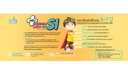 เสริมพัฒนาการลูกน้อยด้วย SI (Sensory Integration)