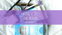 Favorite 2015 Thai Brands : แบรนด์ไทยใช้แล้วชอบปี 2015