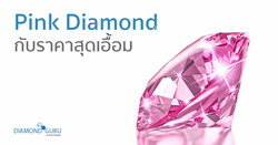 Pink Diamond จะแพงซักแค่ไหนกัน!