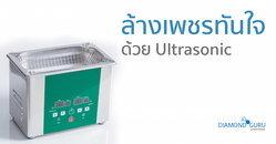 ล้างเพชรทันใจด้วย Ultrasonic