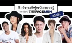 5 คำถามที่ผู้หญิงอยากรู้จากผู้ชาย The Face Men #ทีมพีช