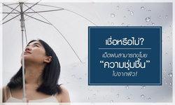 เชื่อหรือไม่ว่า เม็ดฝนสามารถขโมยความชุ่มชื้นไปจากผิว!