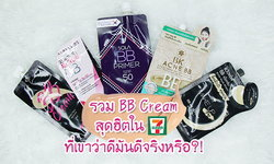 รวม BB Cream สุดฮิตใน 7-11 ที่เขาว่าดี มันดีจริงหรือ??!!