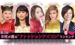 10 อันดับ เจ้าแม่แฟชั่นญี่ปุ่นประจำปี 2017
