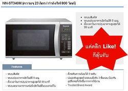 Panasonic Cooking Magic Fanpage ชวนคลิก! รับของรางวัล