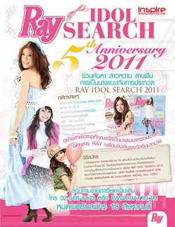 นิตยสาร Ray  ชวนเลดี้สาวหวานคว้าฝันนางแบบ Ray Idol Search 2011