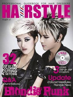นิตยสาร HAIRSTYLE NO.65