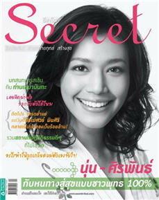 Secret  : มกราคม 2555