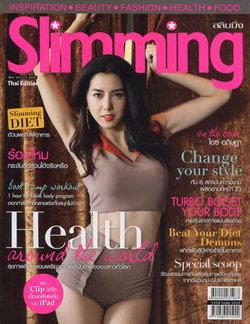 Slimming : พฤษภาคม 2555