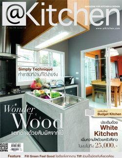 @Kitchen : มิถุนายน 2555