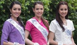 ร่วมลุ้น ใครจะเป็นนางสาวไทย คนที่ 47