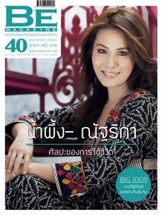 Be Magazine : ตุลาคม 2555