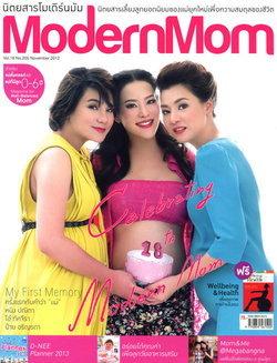 MODERN MOM : พฤศจิกายน 2555