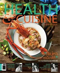 Health & Cuisine : พฤศจิกายน 2555