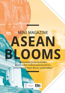 Mini MagazineAsean Blooms