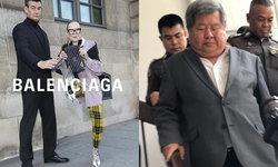 ชาวเน็ตล้อเลียนภาพข่าว 'เปรมชัย' เหมือนภาพแฟชั่นเซต ปาปารัสซี่ ของ Balenciaga
