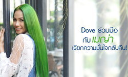 จบดราม่าผมเขียว! ที่แท้เมญ่าร่วมกับ Dove ปลุกความมั่นใจให้สาวไทย