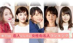 10 อันดับดาราสาวญี่ปุ่นที่หนุ่มๆ อยากเป็นแฟนด้วยประจำปี 2018