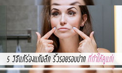 5 วิธีแก้ร่องแก้มลึก ริ้วรอยรอบปาก ที่ทำให้ดูแก่