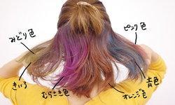 แค่ 100 เยนก็เปลี่ยนสีผมแฟชั่นง่ายๆ ได้ด้วยตัวเอง