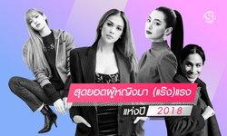 12 สุดยอดผู้หญิงมา (แร๊ง) แรงแห่งปี 2018
