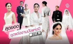 สุดยอดชุดแต่งงานสวยปัง อลังการแห่งปี 2018