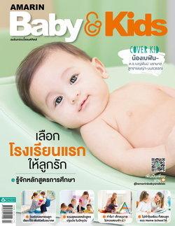 "Amarin Baby & Kids หน้าปก ""น้องเบฬิน"" ลูกชาย ""เมญ่า นนธวรรณ"""