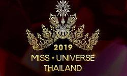 """เปิด 10 กลยุทธ์เด่น บนเวที """"Miss Universe Thailand 2019"""" ที่แฟนนางงามรอคอย!"""
