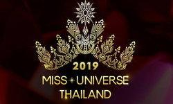 """ไขคำตอบโลโก้การประกวด """"Miss Universe Thailand 2019"""" ที่แฟนนางงามสงสัย"""