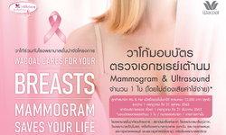 วาโก้ สานต่อกิจกรรมดีๆ ปีที่ 10 ชวนผู้หญิงตรวจแมมโมแกรมต้านมะเร็งเต้านม