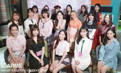 Larme Asian Talent Contest 2019 ได้ผู้เข้ารอบ 20 คนสุดท้าย พร้อมตัดสินรอบชิง 31 ส.ค.นี้!