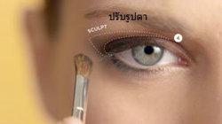 Make-up made easy : วิธีการแต่งหน้าด้วยตนเองโดย Lancôme