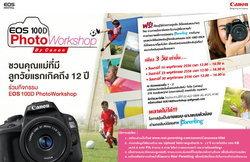 กิจกรรม EOS 100D PhotoWorkshop