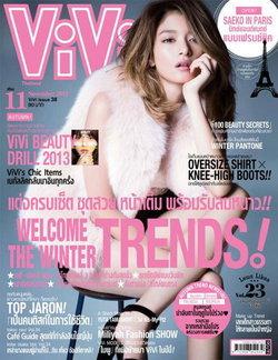 ViVi : พฤศจิกายน 2556