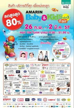 Amarin Baby&Kids Fair ครั้งที่ 3