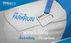 TMB | ING PARKRUN 2019 วิ่งต่อใจ-เด็กโรคหัวใจ พิชิต 100,000 กิโลเมตร