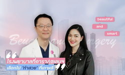 แอบส่องโรงพยาบาลศัลยกรรมที่ดาราไปทำกันในเกาหลี