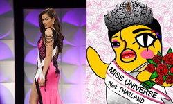 """ทำไงดี """"อีเจี๊ยบ เลียบด่วน"""" เปลี่ยนรูปโปรไฟล์เพจ มีสายสะพายเขียนว่า """"Miss Universe Not THAILAND"""""""