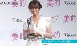 """""""ฟุคาดะ เคียวโกะ"""" คว้าอันดับ 1 ที่สาวญี่ปุ่นอยากจะมีใบหน้าเหมือนมากที่สุดประจำปี 2019"""