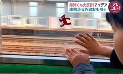 แม่บ้านชาวญี่ปุ่นทำเจ๋ง คิดของเล่นไอเดียเก๋เพื่อลูก!