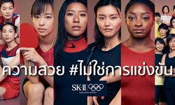 #ไม่ใช่การแข่งขัน: SK-II และนักกีฬาโอลิมปิกท้าให้ผู้หญิงทั่วโลกทลายการแข่งขันที่เป็นพิษในด้านความสวย