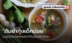 """เมนูอาหารลูกน้อย """"ต้มยำกุ้ง"""" เมนูเปิดโลกแห่งรสชาติกับสมุนไพรไทย"""