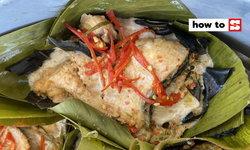 วิธีทำห่อหมกปลาช่อนใบยอ สูตรเด็ดประจำหมู่บ้าน ปลาเนื้อแน่นๆ ฉ่ำเครื่องแกงนุ่มๆ