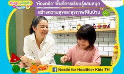 เนสท์เล่ เผยมุมมองการกินอยู่อย่างสร้างสรรค์จากปัจจัยสี่ เพื่อสร้างความสุขและสุขภาพดี