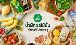รวม 6 สูตรน้ำผักและผลไม้ปั่น ทำง่าย ดีต่อสุขภาพและชวนสดชื่น